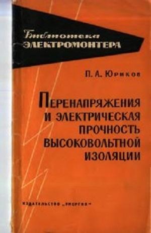 Аудиокнига Перенапряжения и электрическая прочность высоковольтной изоляции - Юриков П.А.