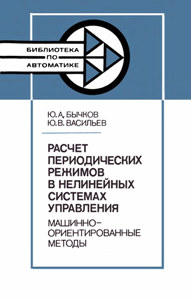 Серия: Библиотека по автоматике - Страница 28 0_158020_d6449a5_orig