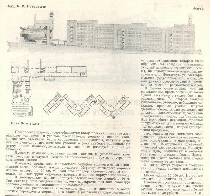 26. Общежитие Комуниверситета. проект.02..jpg