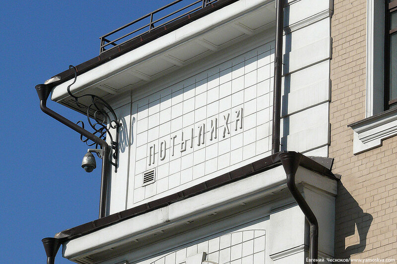 05. МОЖД. Станция Потылиха. 11.03.15.05..jpg
