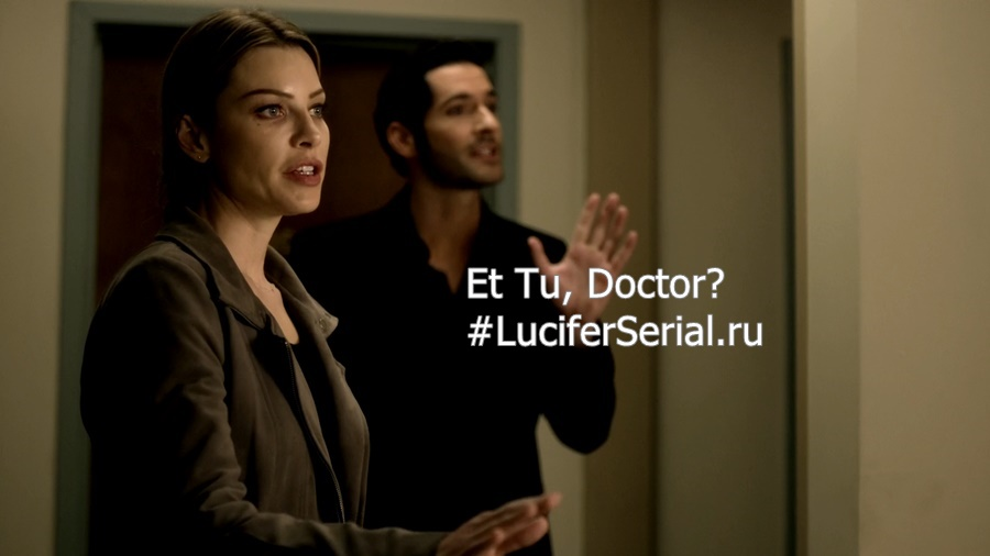 Актеры и персонажи эпизода 1.08 Et Tu, Doctor? сериала «Люцифер»