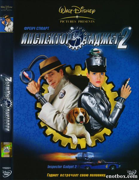Инспектор Гаджет2 / Inspector Gadget2 (2003/DVDRip)