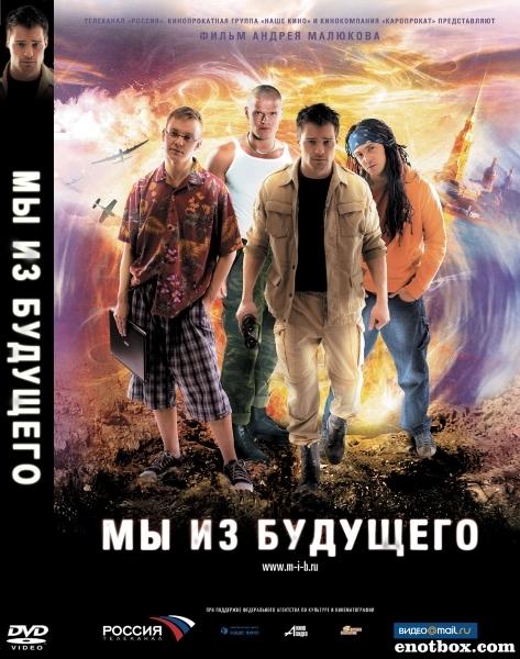 Мы из будущего (2008/DVDRip) + AVC