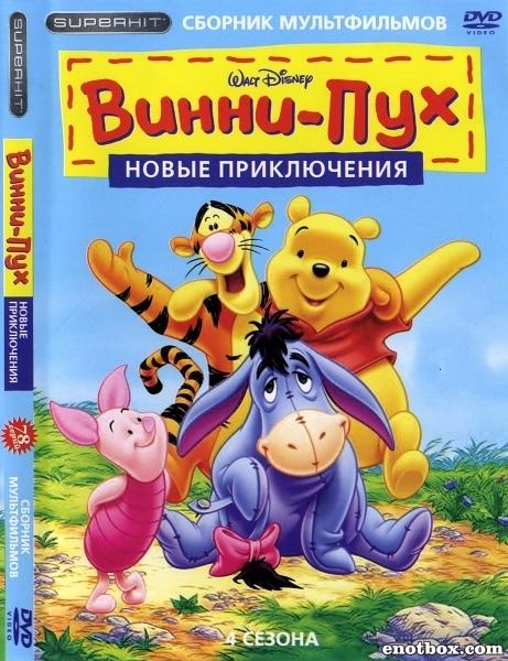 Новые приключения Винни Пуха (1-4 сезоны: 1-50 серии из 50) / The New Adventures of Winnie the Pooh (1988-1991/WEB-DL)