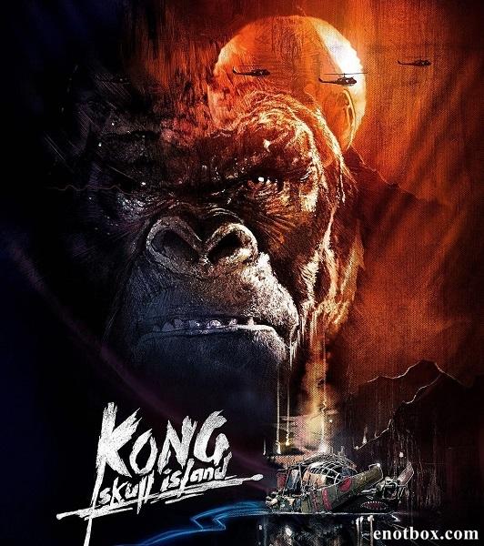 Конг: Остров черепа / Kong: Skull Island (2017/HDTV/HDTVRip)
