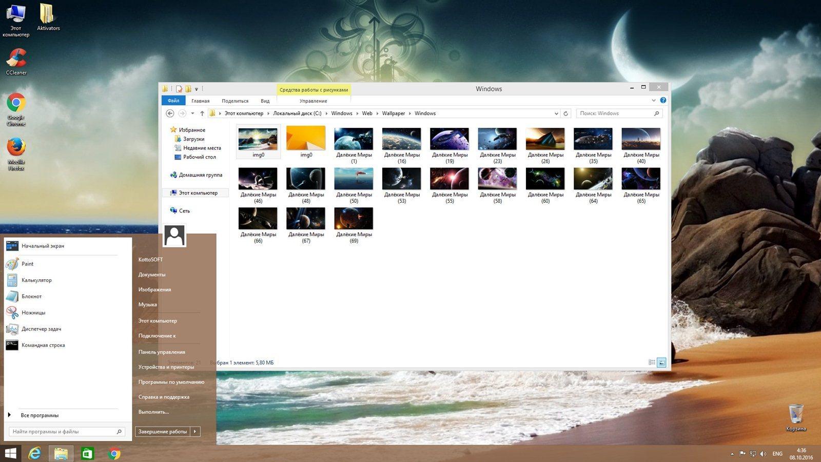Windows 8.1 Корпоративная x64 v.49.16 KottoSOFT скачать торрент