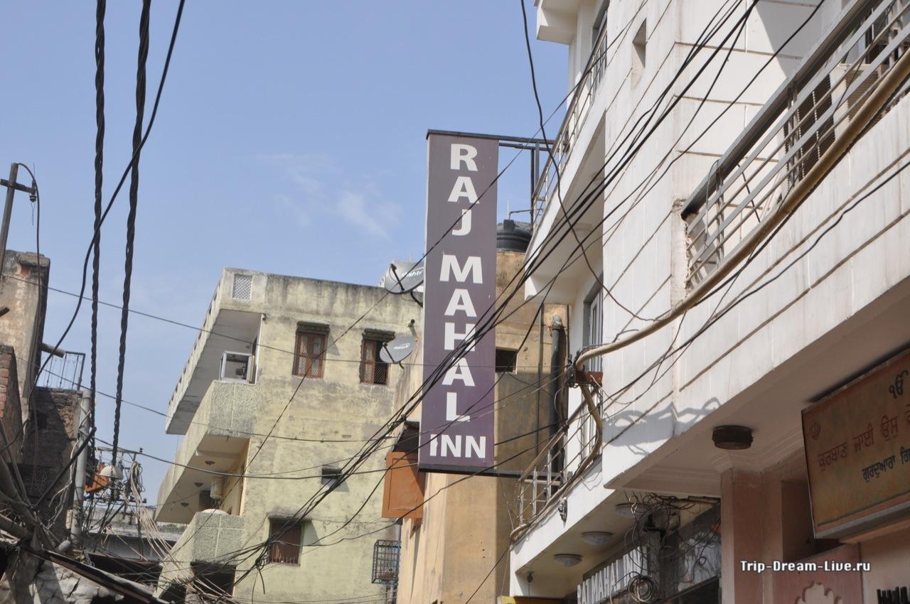 Гест Raj Mahal Inn на улице Main Bazar в Дели