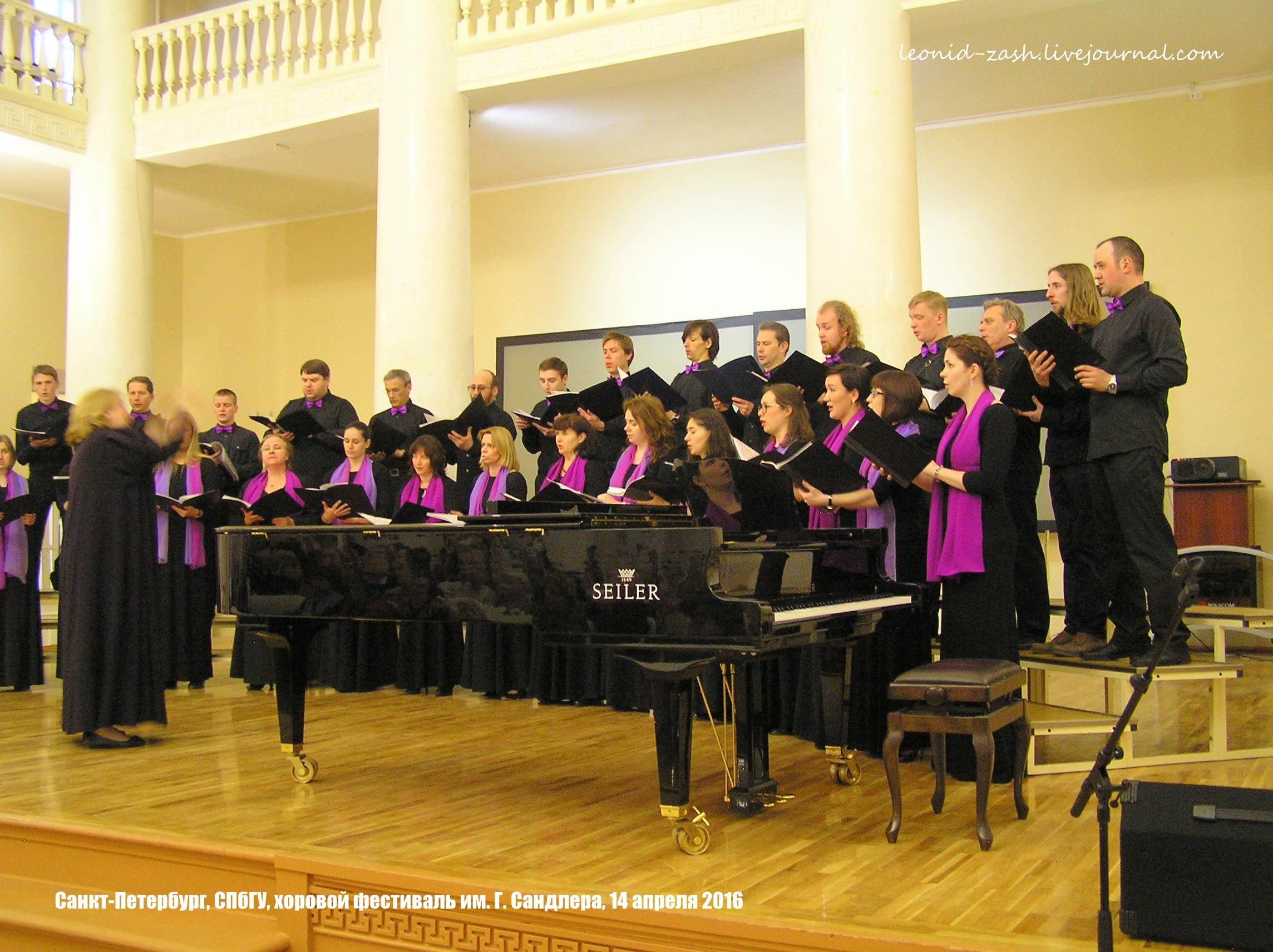 хоровой фестиваль Сандлера 50.JPG