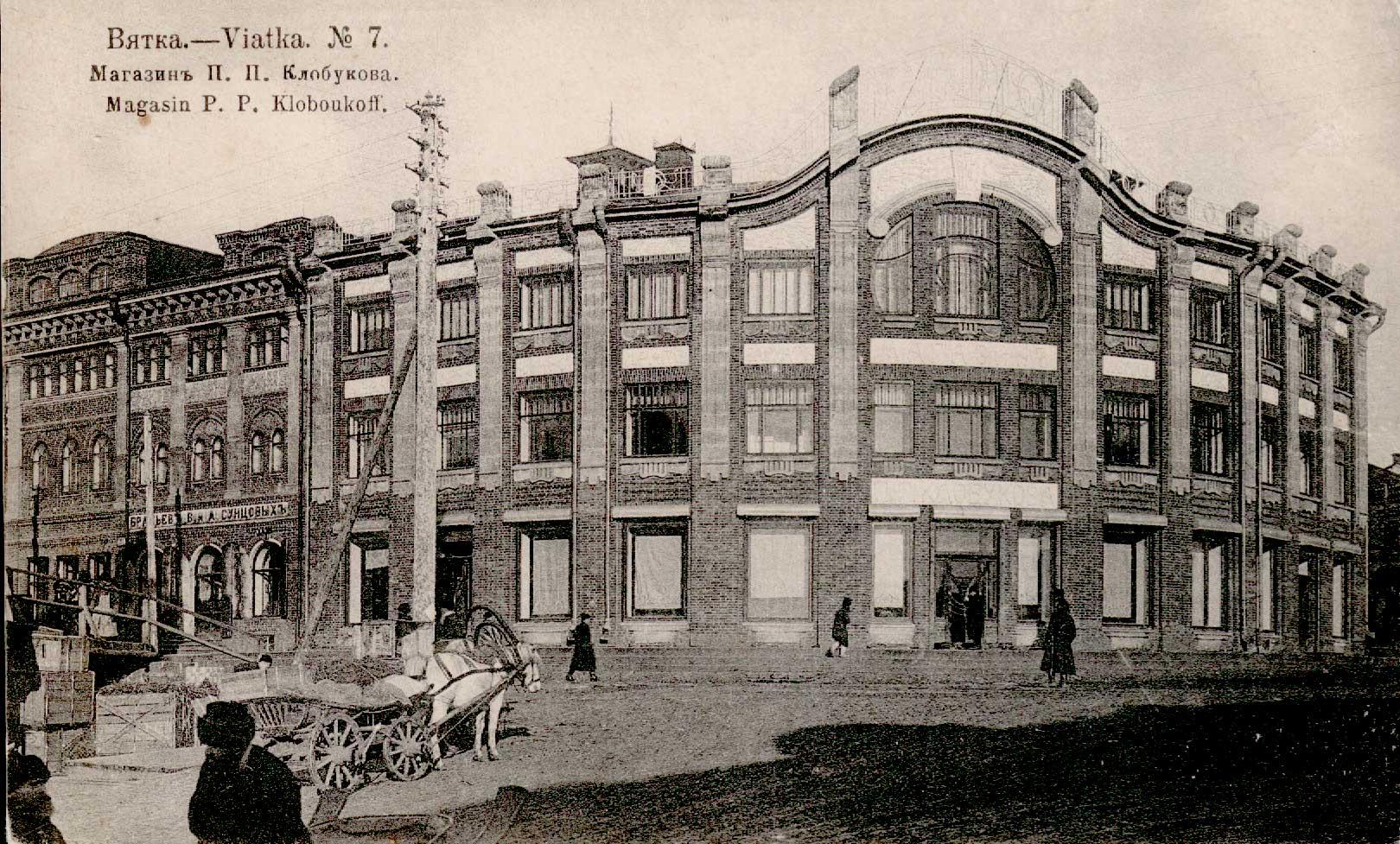 Магазин П.П.Клобукова и братьев Сунцовых