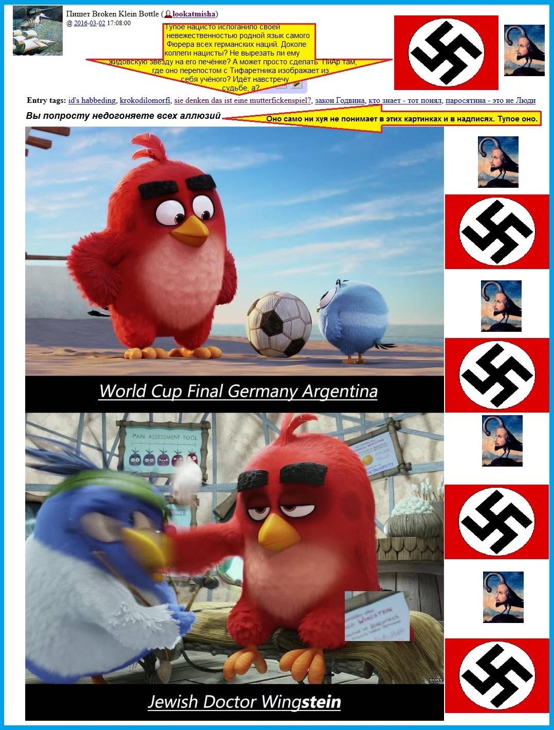 Посмотри на Мишку, совсем тупой нацист