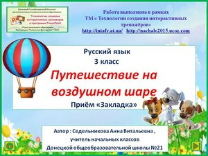 Закладка+ Путешествие+на+воздушном+шаре+Рус.+яз.+3 класс+Седельникова+А.В..jpg