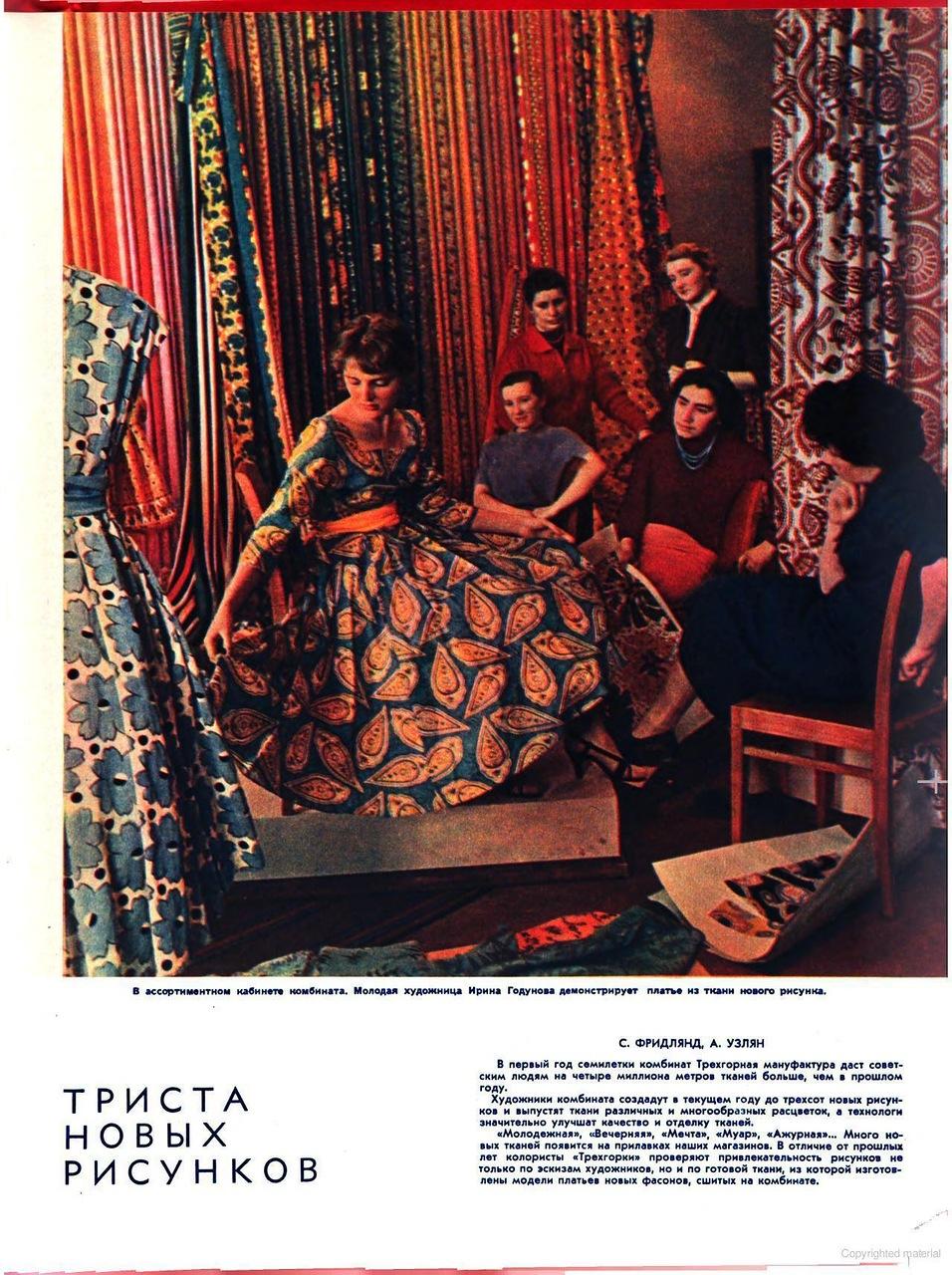 1959 Новоее платье (N11).jpg