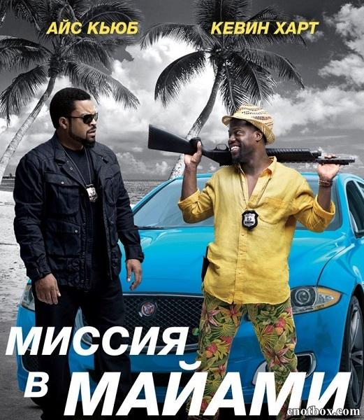 Миссия в Майами / Ride Along 2 (2016/WEBRip)