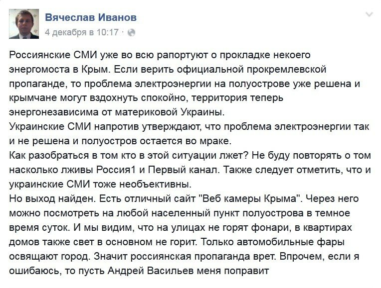 Славег_Крым.jpg