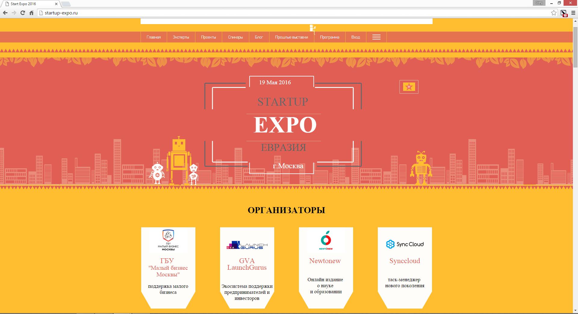 Startup Expo Eurasia-2016