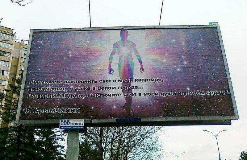 Аналитика: Крымчане смирились с фейком энергомоста. Теперь их готовят в гуманоиды (фото недели)