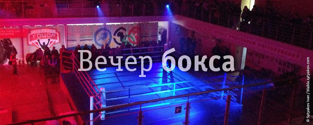 Вечер профессионального бокса в Гомеле