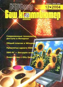 компьютер - Журнал: Радиолюбитель. Ваш компьютер - Страница 5 0_136669_6fb0a882_M