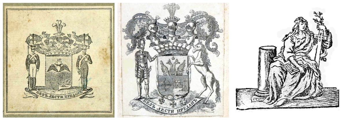2 варианта экслибриса библиотеки и эмблема Типография штаба военных поселений