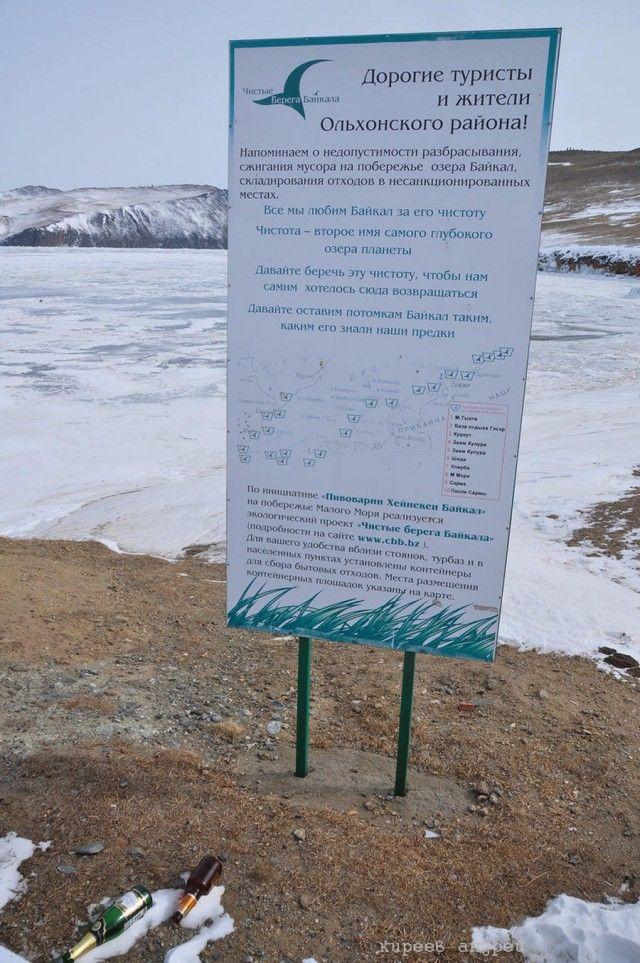 Во что туристы превращают Байкал