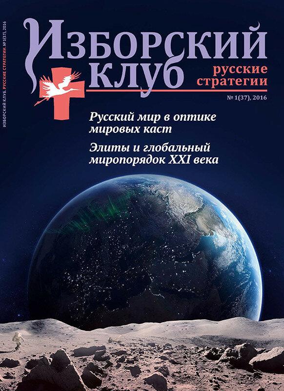 журнал ИЗБОРСКИЙ КЛУБ, №1(37), январь 2016 года
