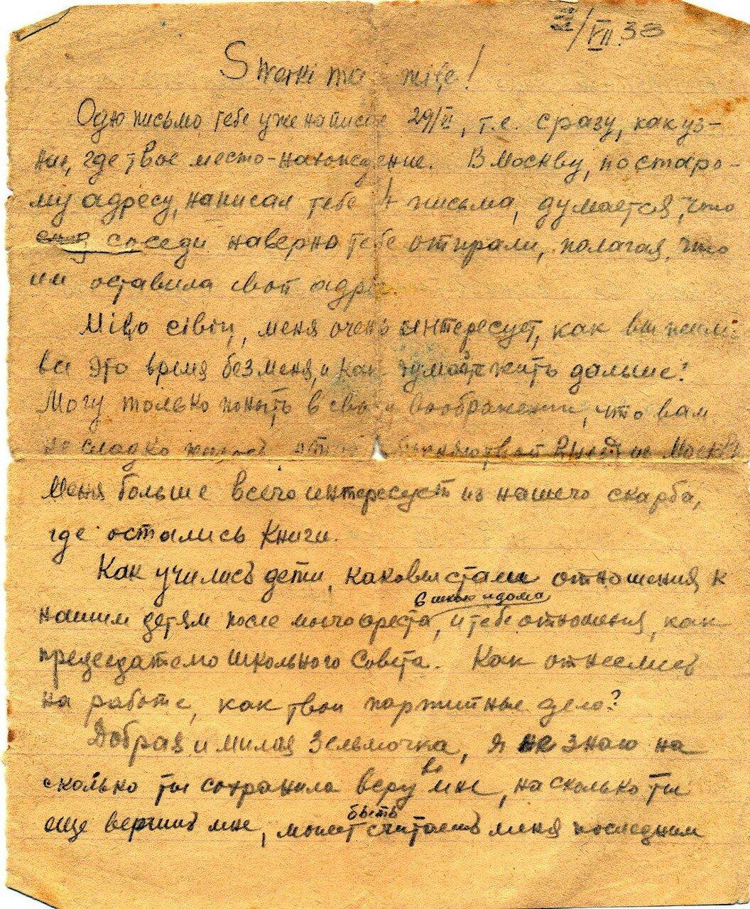 42. Письмо колхознице Петерсон от заключенного Каргапольлага. Ян просит воспользоваться облигациями внутреннего займа, не зная, что кто-то из следователей уже присвоил их