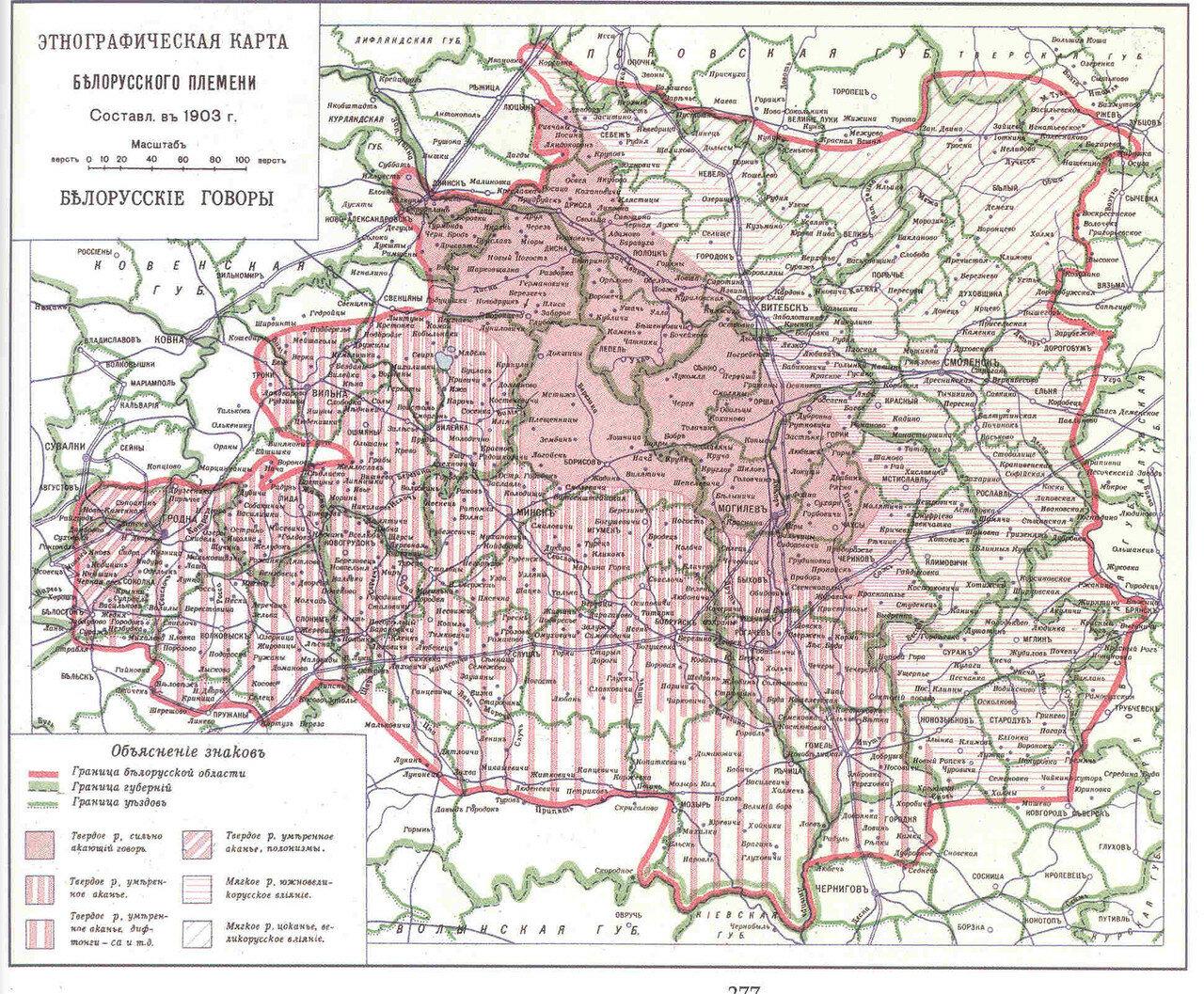 1903. Этнографическая карта Белорусского племени