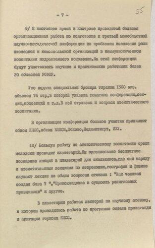 ГАКО, ф. Р-2878, оп. 3, д. 16, л. 55.
