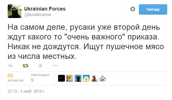 20141102_планы рашистов.PNG