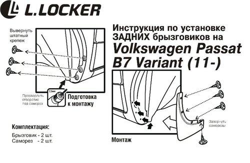 Схема установки задних