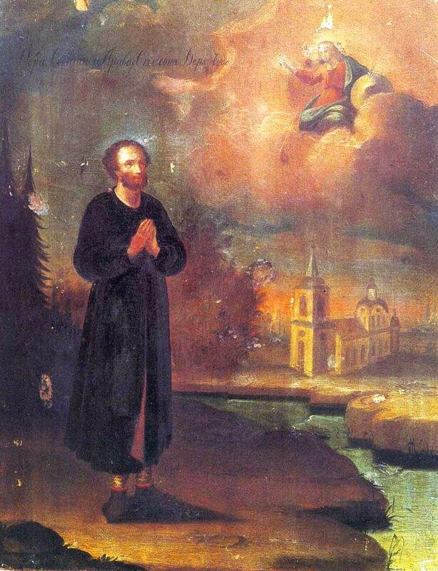 Святой Праведный Симеон Верхотурский. Икона. Пермь, 1839 год.