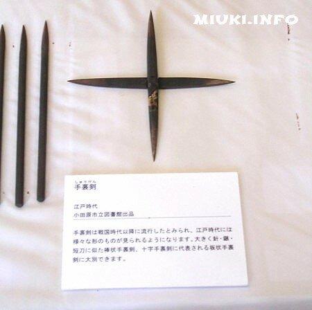 Сюрикен-крест