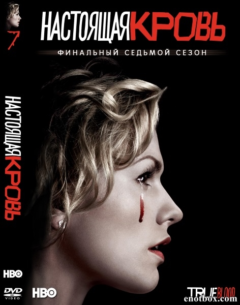 Настоящая Кровь (7 сезон: 1-10 серии из 10) / True Blood / 2014 / ПД (Кубик в Кубе), СТ / WEB-DLRip + WEB-DL (720p) + WEB-DL (1080p)