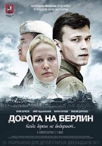 Дорога на Берлин (2015/Blu-Ray/BD-Remux/BDRip/HDRip)