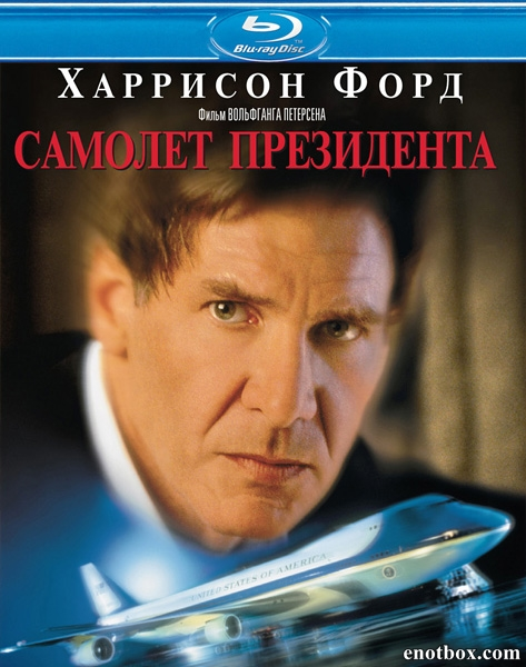 Самолет президента / Air Force One (1997/BDRip/HDRip)