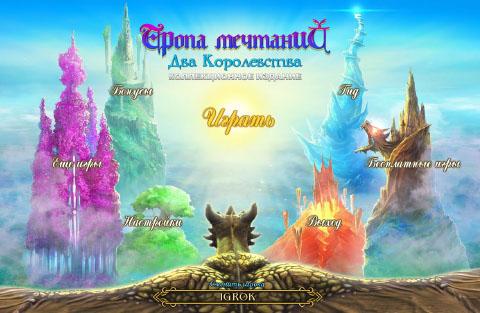 Тропа Мечтаний: Два Королевства. Коллекционное издание | Dreampath: The Two Kingdoms CE (Rus)