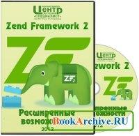 Книга Zend Framework 2. Расширенные возможности