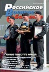 Журнал Российское военное обозрение №9 2013