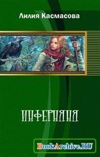 Книга Инферняня