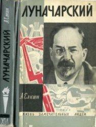 Книга Луначарский