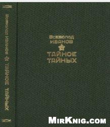 Книга Тайное тайных