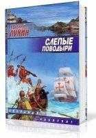 Книга Лукин Евгений. Слепые поводыри (Аудиокнига)  142Мб