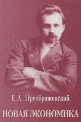 Книга Новая экономика (теория и практика): 1922-1928 гг.