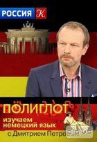Книга Петров Д. - Полиглот. Немецкий с нуля за 16 часов! (2014) Урок 6