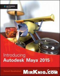 Книга Introducing Autodesk Maya 2015+CD