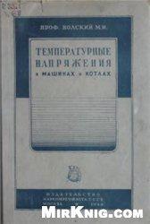 Книга Температурные напряжения в машинах и котлах