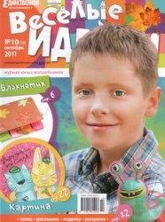 Журнал Веселые идейки №10 2011
