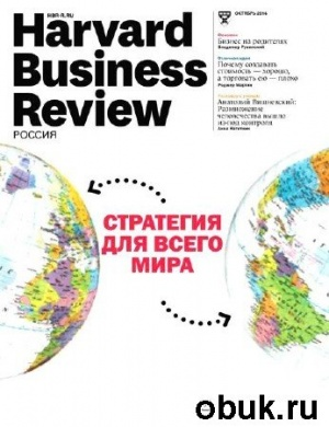 Журнал Harvard Business Review №10 (октябрь 2014) Россия