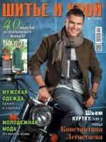 Журнал Шитье и Крой №2 2013 jpg 101,8Мб