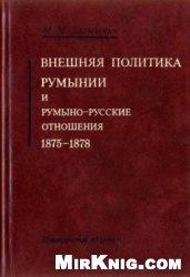 Внешняя политика Румынии и румыно-русские отношения. 1875 - 1878
